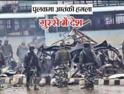Pulwama Terror Attack on CRPF
